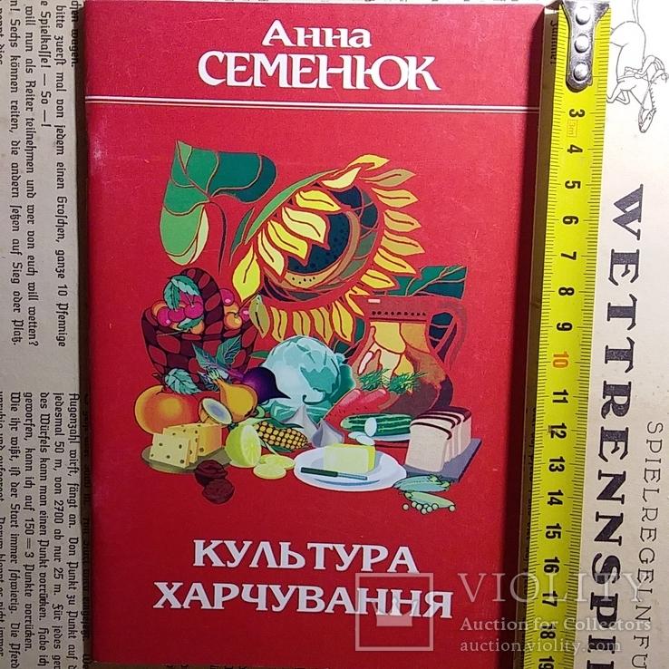 """Анна Семенюк """"Культура харчування"""" 2001р., фото №2"""