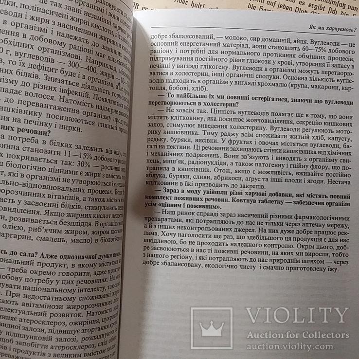"""Анна Семенюк """"Культура харчування"""" 2001р., фото №4"""