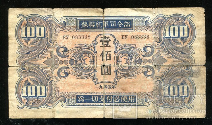 Советская оккупация Китая / 100 юаней 1945 года, фото №2