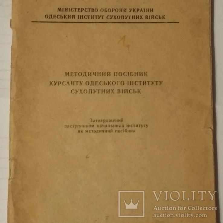 Методпособие курсанту Одесского института сухопутных войск, фото №2