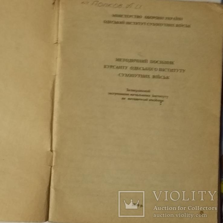 Методпособие курсанту Одесского института сухопутных войск, фото №3