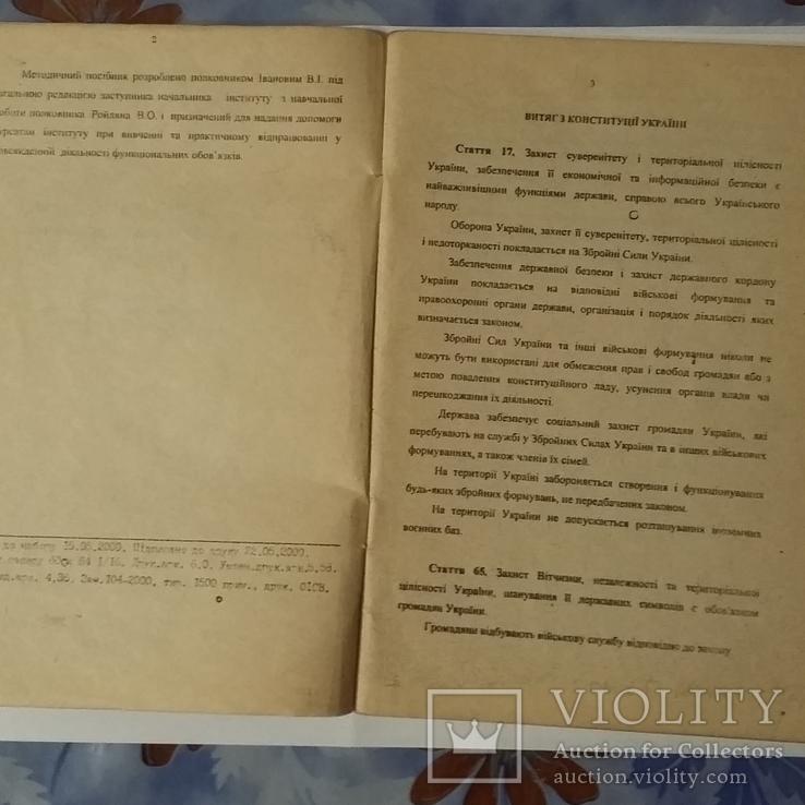 Методпособие курсанту Одесского института сухопутных войск, фото №4