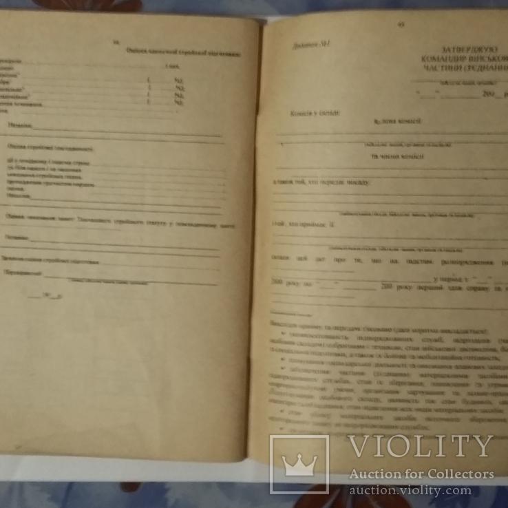 Методпособие курсанту Одесского института сухопутных войск, фото №5