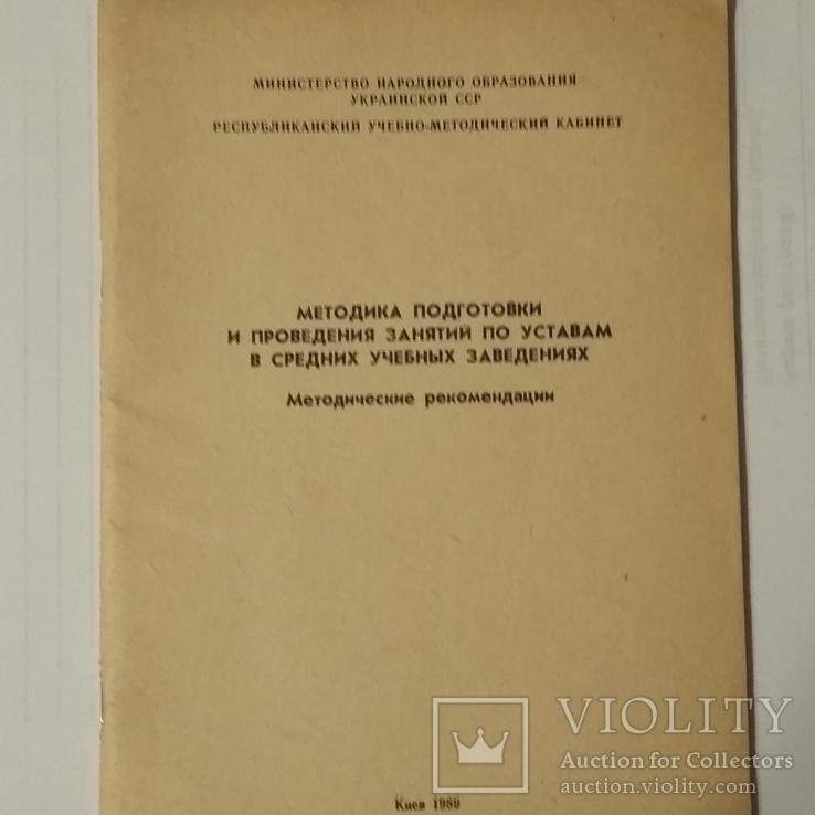 Методичка по проведению занятий по уставам ВС, фото №2