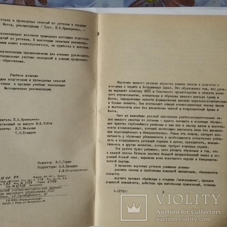 Методичка по проведению занятий по уставам ВС, фото №4