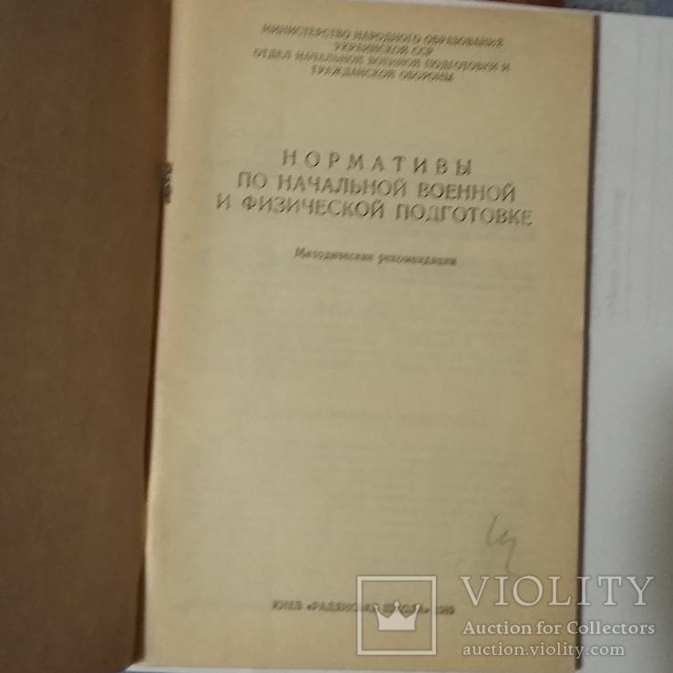 Нормативы по НВП и физподготовки, фото №3