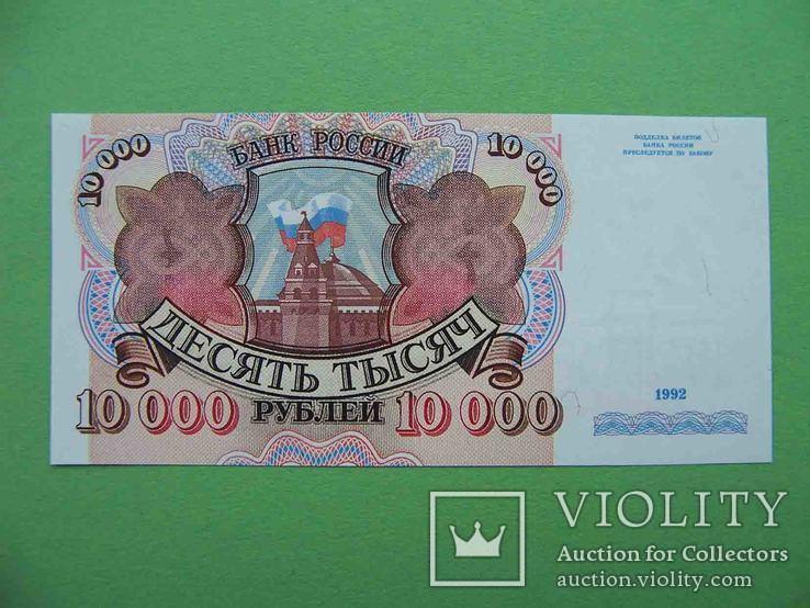 Россия 1992 10000 рублей. UNC, фото №2