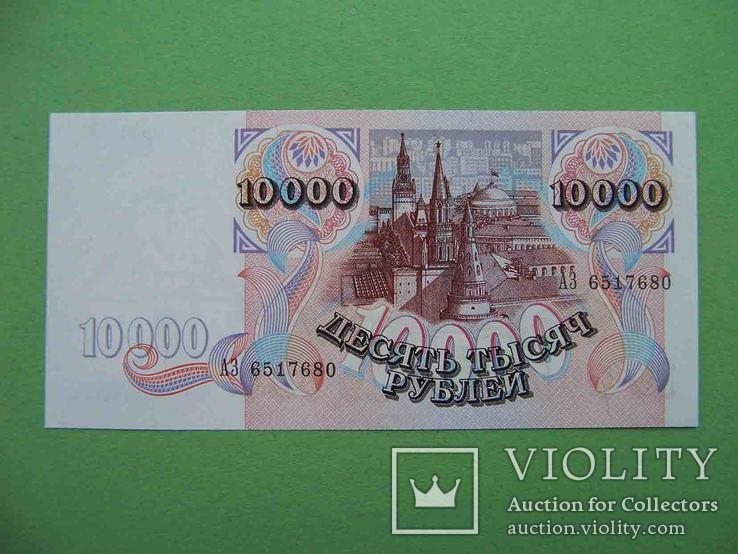 Россия 1992 10000 рублей. UNC, фото №3