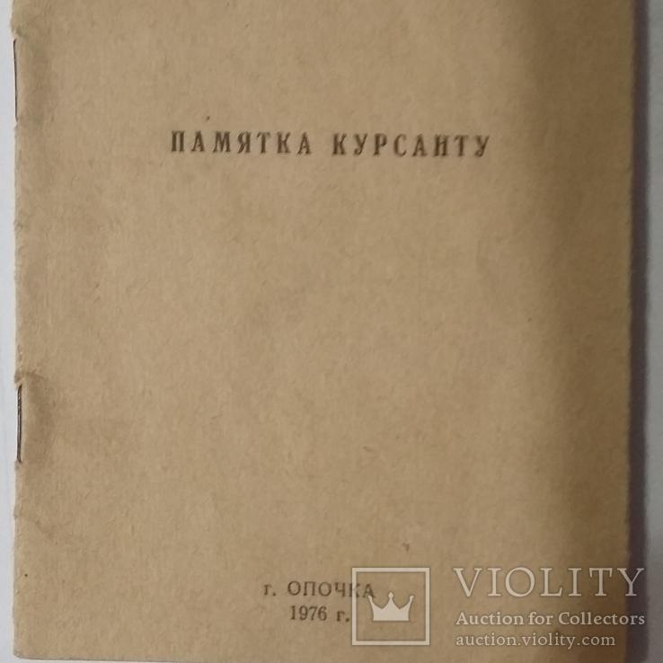 Памятка курсанта ОВЗРКУПО, фото №2