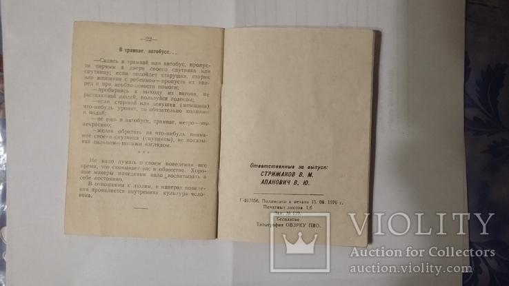Памятка курсанта ОВЗРКУПО, фото №4