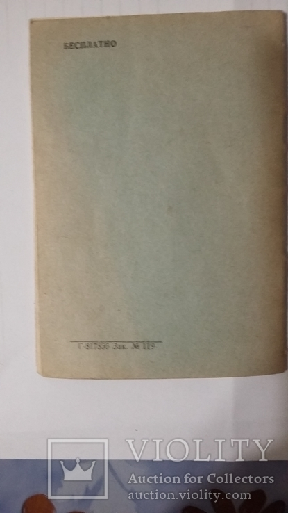 Памятка курсанта ОВЗРКУПО, фото №5