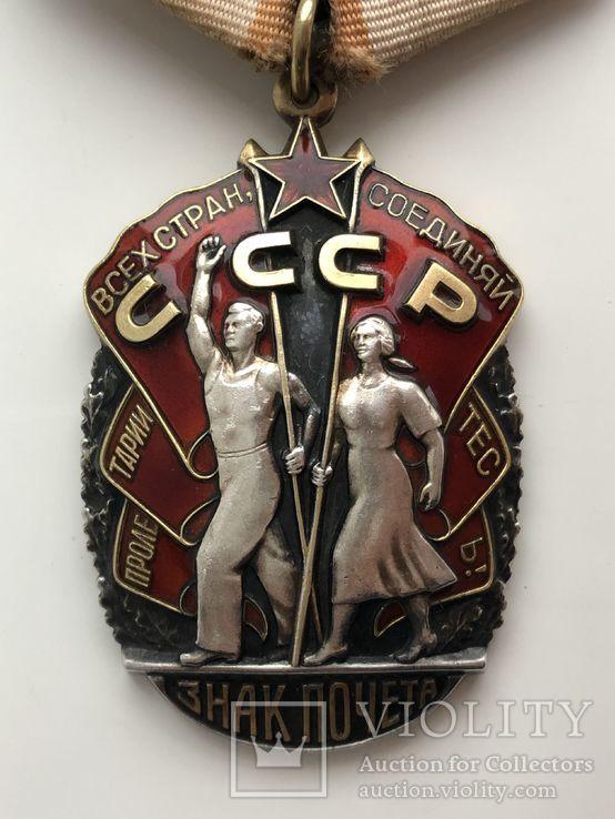 """Орден """" Знак почета"""" № 1370202, фото №3"""