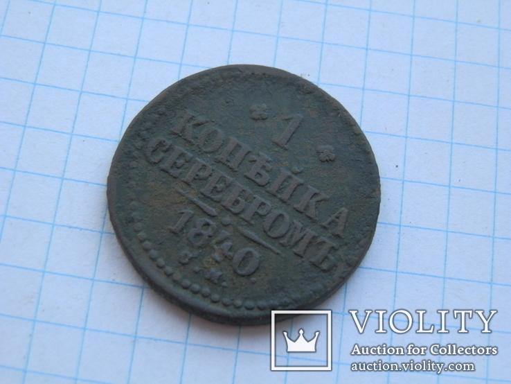 1 копейка серебром. 1840. с.м., фото №3