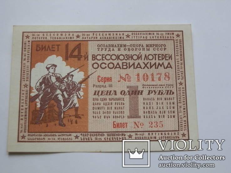 Лотерейный билет ОСОАВИАХИМА 1940 г 1 рубль. люкс, фото №2