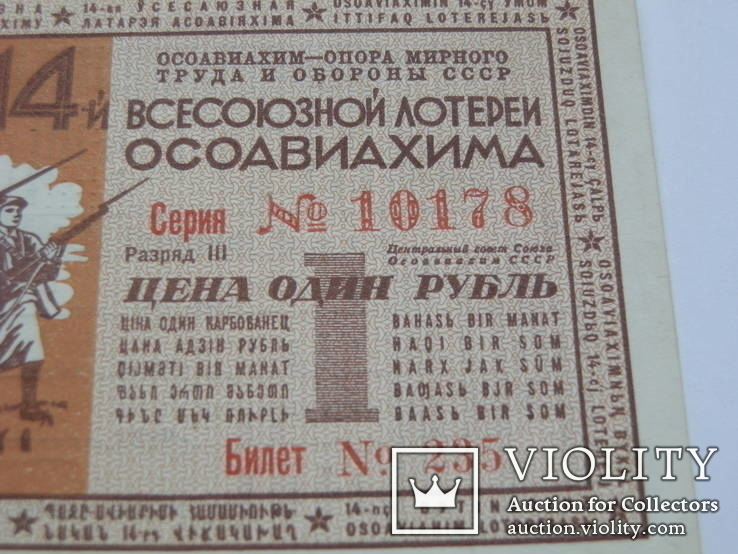 Лотерейный билет ОСОАВИАХИМА 1940 г 1 рубль. люкс, фото №3