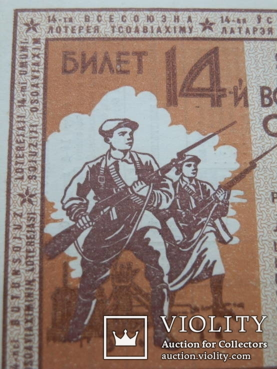 Лотерейный билет ОСОАВИАХИМА 1940 г 1 рубль. люкс, фото №4