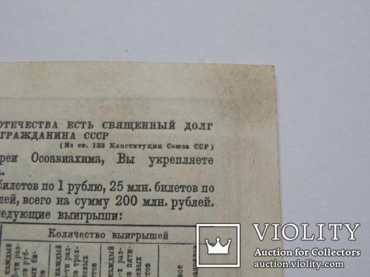 Лотерейный билет ОСОАВИАХИМА 1940 г 1 рубль. люкс, фото №6