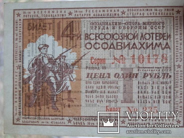 Лотерейный билет ОСОАВИАХИМА 1940 г 1 рубль. люкс, фото №7