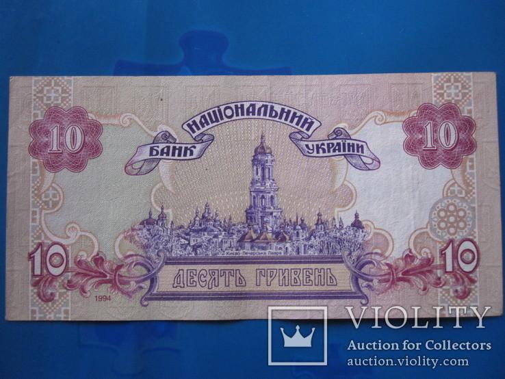 10 гривень 1994 Ющенко ГВ9348458, фото №3