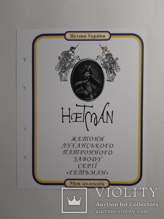 Альбом-каталог для монетовидных жетонов Украины серии Гетьман, фото №5
