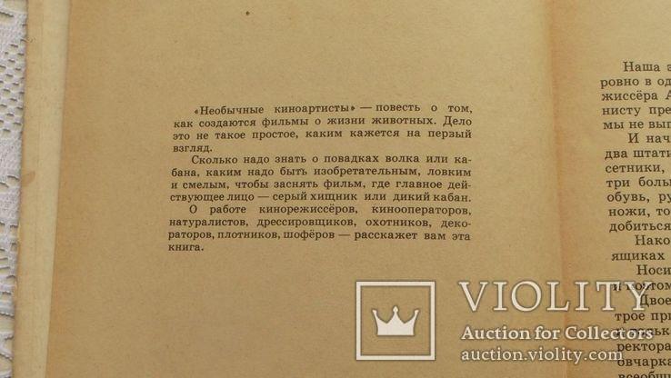 Г. Бруссе. Необычные киноартисты. 144 страницы., фото №4