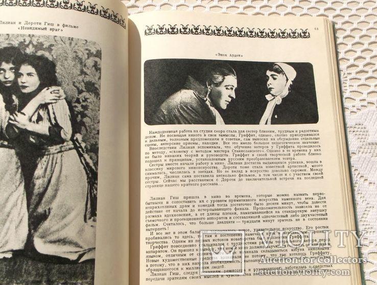 Звезды немого кино. 240 страниц., фото №9