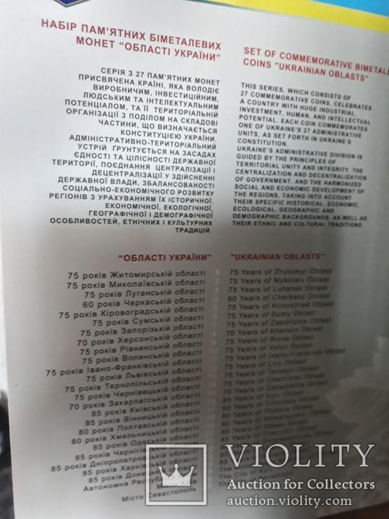 Альбом для набора областей Украины, фото №2