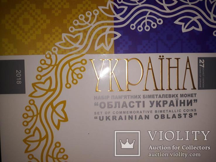 Альбом для набора областей Украины, фото №4