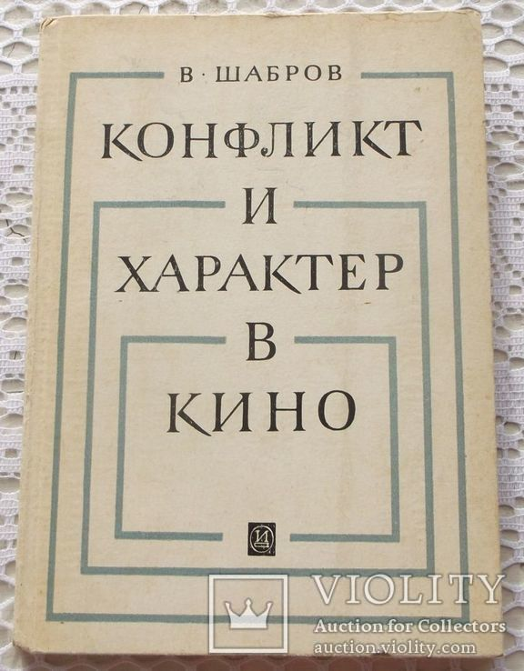 Шабров. Конфликт и характер в кино., фото №2