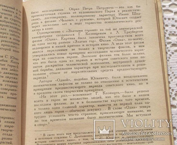 Шабров. Конфликт и характер в кино., фото №6