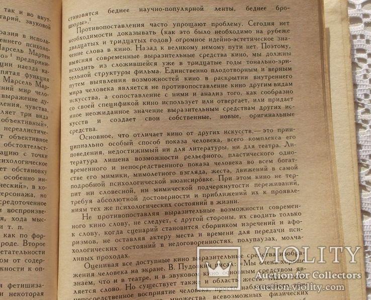 Шабров. Конфликт и характер в кино., фото №10