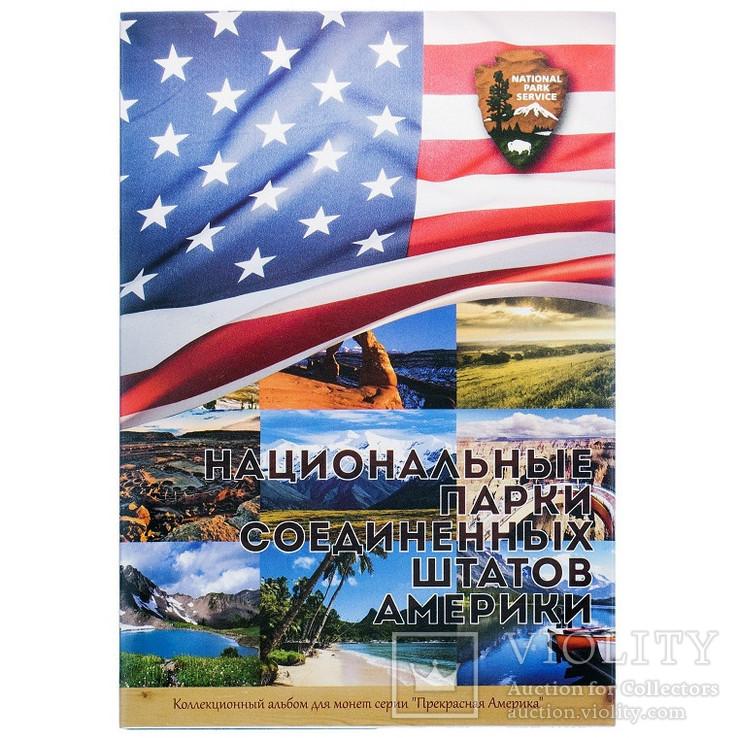 Альбом для 25 центов США Национальные парки капсульный, фото №2