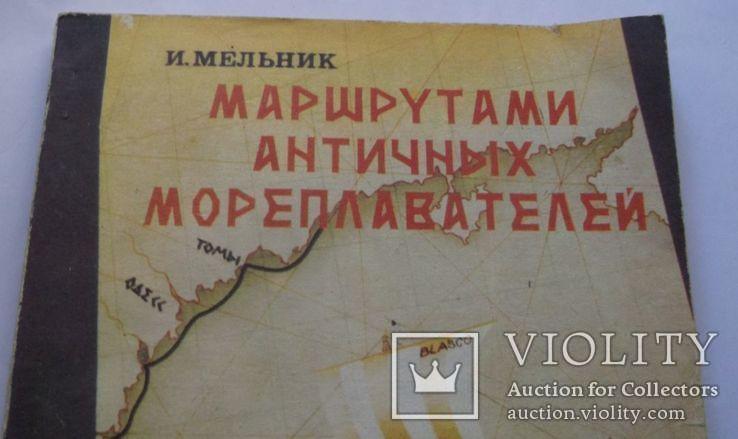 """И.Мельник """"Маршрутами античных мореплавателей"""", фото №2"""