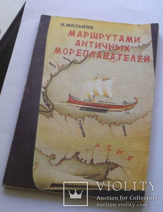 """И.Мельник """"Маршрутами античных мореплавателей"""", фото №3"""