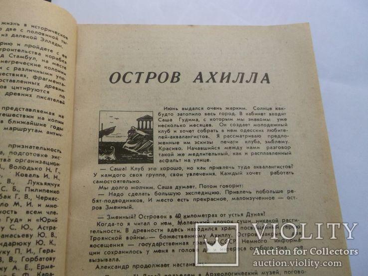 """И.Мельник """"Маршрутами античных мореплавателей"""", фото №6"""