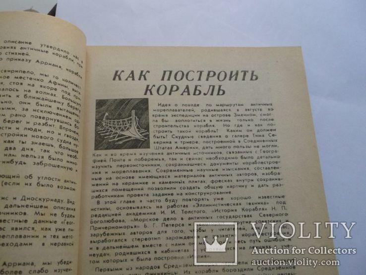 """И.Мельник """"Маршрутами античных мореплавателей"""", фото №7"""