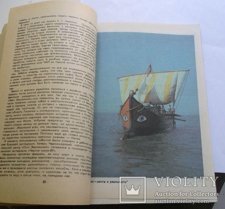 """И.Мельник """"Маршрутами античных мореплавателей"""", фото №8"""