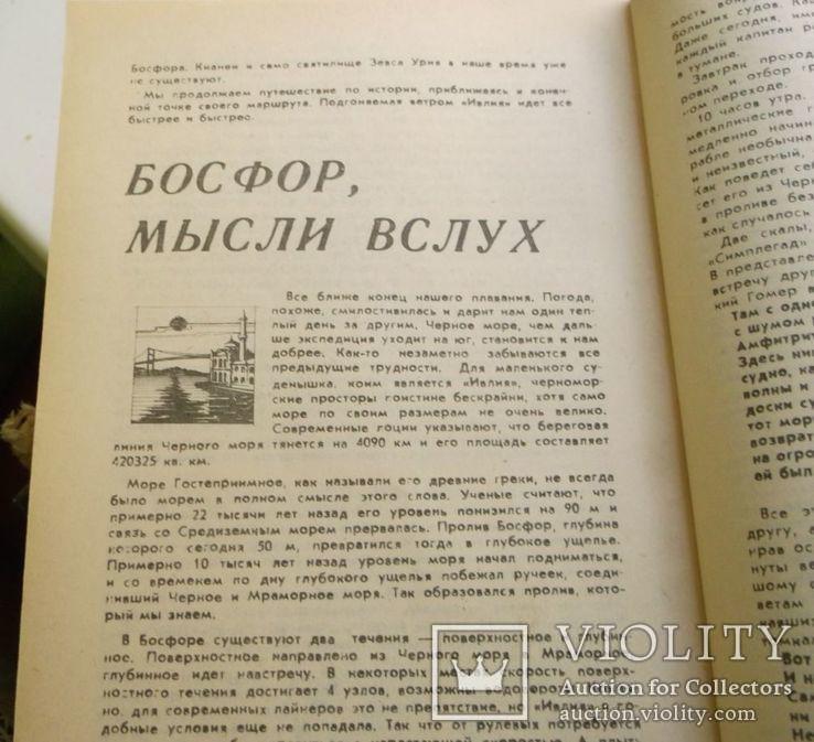 """И.Мельник """"Маршрутами античных мореплавателей"""", фото №11"""