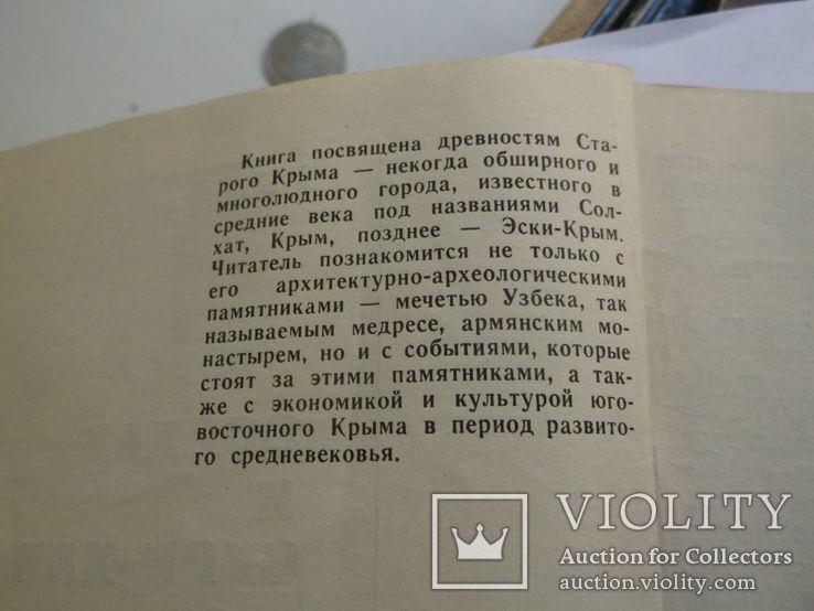 """Домбровский и др. """"Солхат и Сурб-Хач""""., фото №4"""