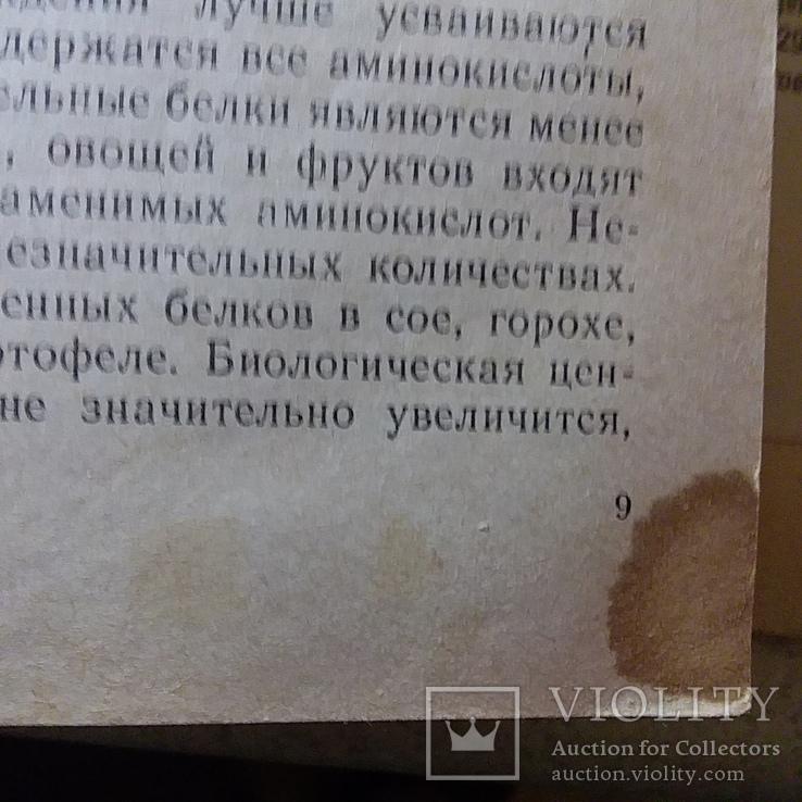 """Снигур """"Питание детей"""", фото №4"""