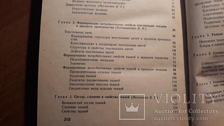 Товароведение текстильных товаров, фото №9