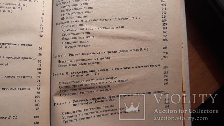 Товароведение текстильных товаров, фото №11