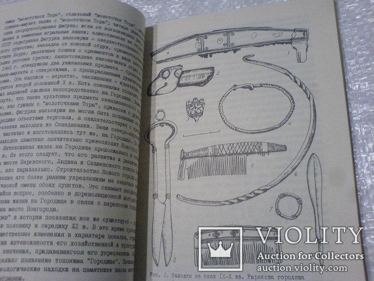 Труды пятого конгресса Славянской археологии 1часть, фото №3