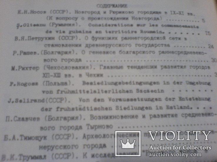 Труды пятого конгресса Славянской археологии 1часть, фото №4