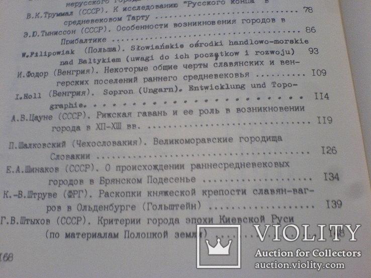 Труды пятого конгресса Славянской археологии 1часть, фото №5