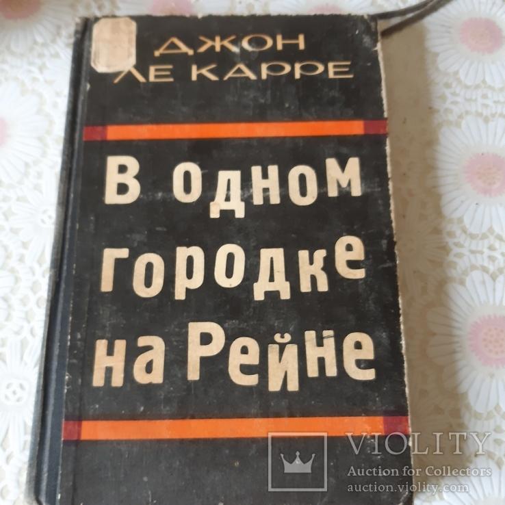 Разные книги, фото №8
