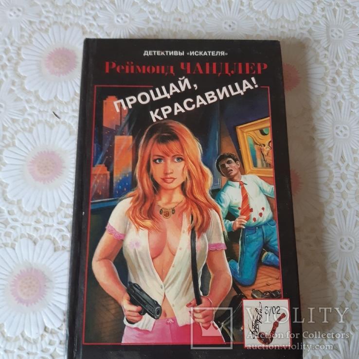 Разные книги, фото №12