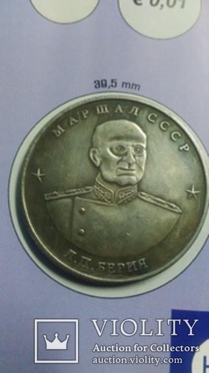 10 червонцев 1945 года маршал СССР Л.П. Берия копия монеты, фото №2