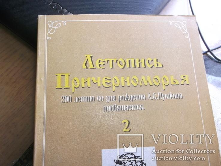 Летопись причерноморья. Том 2. 102 страницы, фото №2