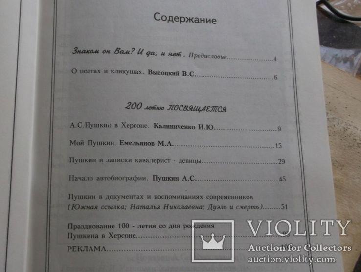 Летопись причерноморья. Том 2. 102 страницы, фото №3